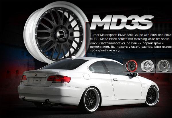 диски FORGLINE MD3S